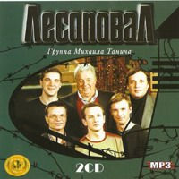 Cover: Лесоповал - 2 CD