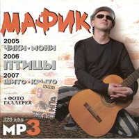 Cover: Мафик - 2007 год