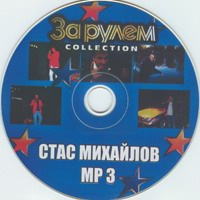 Cover: Collection - За рулём