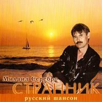 Странник - 2005 год