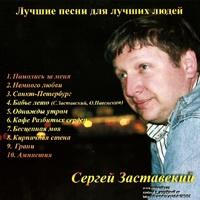 Лучшие песни для лучших людей - 2008 год