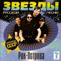 Звёзды русской песни - 2008 год