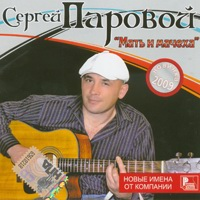 Cover: ���� � ������ - 2008 ���