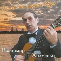 Земля моя родная Русь - 2007 год
