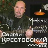 Мотылёк - 2008 год