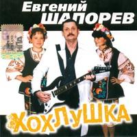 Хохлушка - 2005 год