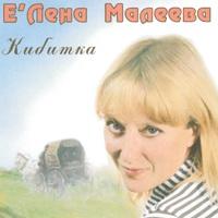 Кибитка - 2007 год