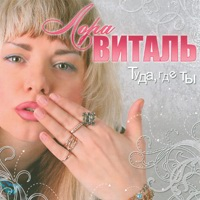Cover: Туда, где ты - 2008 год