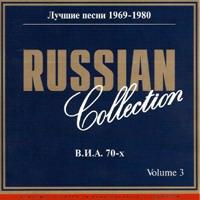 Русская коллекция. vol. 3  Лучшие песни 1969-1980