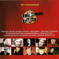 МР-3 Коллекция. Актёр и песня. CD 1