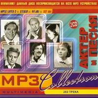 МР-3 Collection. Актёр и песня. 2 CD