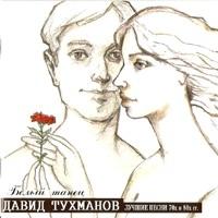 Давид Тухманов. Белый танец. Лучшие песни 70-х и 80-х г.г.