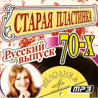 Старая пластинка. Русский выпуск 70-х