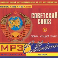 МР3 Collection. Советский Союз
