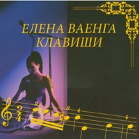 Cover: Клавиши - 2008 г.