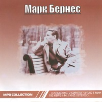 Cover: Марк Бернес - 2007 г.