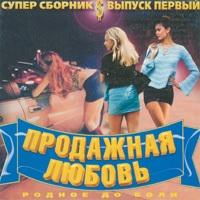 Продажная любовь. выпуск 1 - 2005 г.