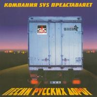 Песни русских дорог - 2008 г.