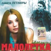 Памяти Петлюры - 2007 г.