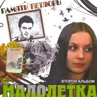 Второй альбом - 2008 г.
