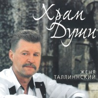 Cover: Храм души - 2002 г.