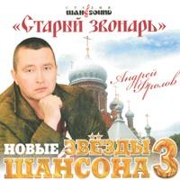 Старый звонарь - 2006 г.
