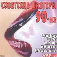 Советские шлягеры 90-х