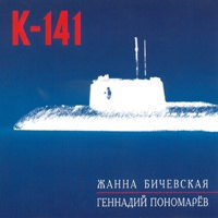 Cover: К - 141 - 2004 г.