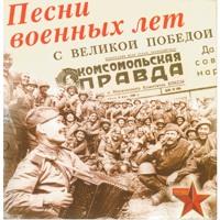 Песни военных лет - 2008 г.