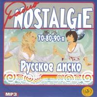 Русское диско 70-80-90-х