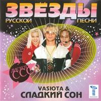 Звёзды русской песни - 2008 г.