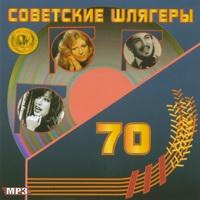 Советские шлягеры - 70