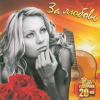 За любовь - 2008 г.