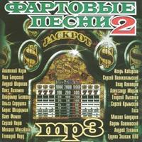 Фартовые песни - 2 - 2008 г.