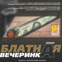 Блатная вечеринка - 2002 г.