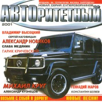 Авторитетный - 2001 г.