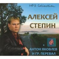 Алексей Стёпин + Антон Яковлев и гр.
