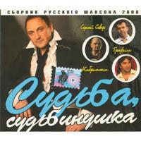 Судьба, судьбинушка - 2008 г.