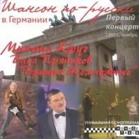 Шансон по-русски в Германии. (Первый концерт 1997 г., ноябрь) - 2008 г.