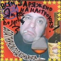 Блатнячок под коньячок - 2004 г.