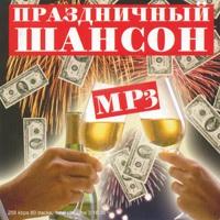 Праздничный шансон - 2008 г.