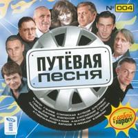 Путёвая песня #004 - 2007 г.