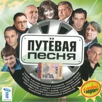 Путёвая песня - 2007 г.