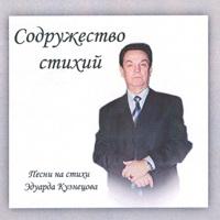 Содружество стихий. Песни на стихи Эдуарда Кузнецова