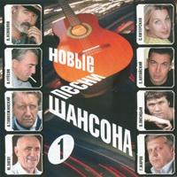 Новые песни шансона - 1 - 2007 г.