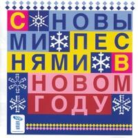С новыми песнями в Новом году - 2007 г.