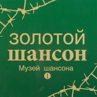 Золотой шансон. Музей шансона - 1 - 2009 г.