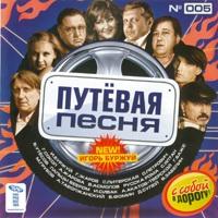 Путёвая песня #005 - 2008 г.