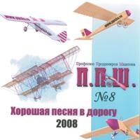 П. П. Ш. #8 - 2008 г.