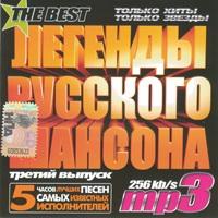 Легенды русского шансона. Третий выпуск. The Best - 2008 г.